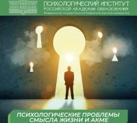 XXVI Международный симпозиум Психологические проблемы смысла жизни и акме