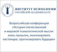 Всероссийская конференция «История отечественной и мировой психологической мысли: знать прошлое, анализировать астоящее, прогнозировать будущее»