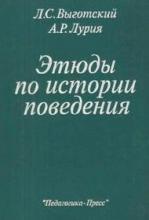 «Этюды по истории поведения» Обезьяна. Примитив. Ребенок