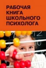 Рабочая книга школьного психолога