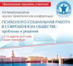 XIX международная научно-практическая конференция «Психолого-социальная работа в современном обществе: проблемы и решения»